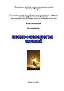Книги по психофизиология скачать бесплатно