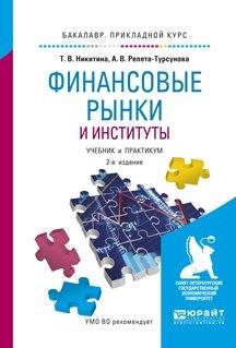 Финансовые рынки и институты 2-е изд., испр. и доп. Учебник и практикум для прикладного бакалавриата