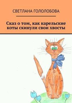 Сказ о том, как карельские коты скинули свои хвосты