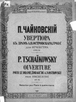 Увертюра к драме А. Н. Островского Гроза для оркестра
