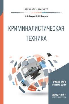 Криминалистическая техника. Учебное пособие для бакалавриата и магистратуры