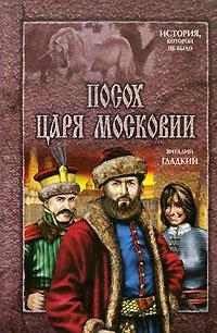 Посох царя Московии