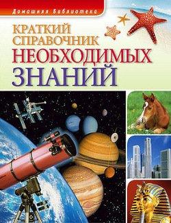 Краткий справочник необходимых знаний