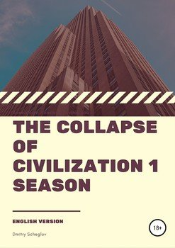 The collapse of civilization. 1 season