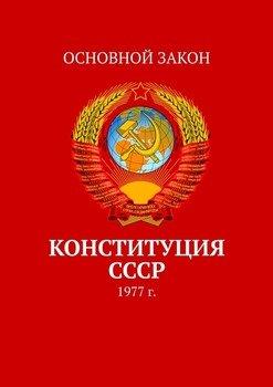 Конституция СССР. 1977г.