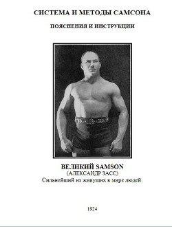 Система и методы Самсона. Пояснения и инструкции