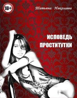 Исповедь проститутки