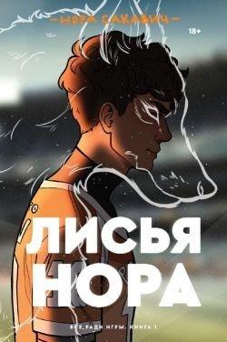 Лисья нора