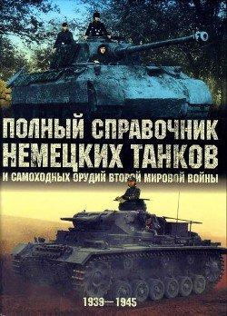 Полный справочник немецких танков и самоходных орудий Второй мировой войны