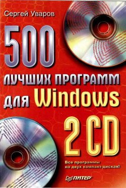 500 лучших программ для Windows