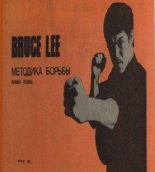 Методика борьбы Брюса Ли: высшая техника