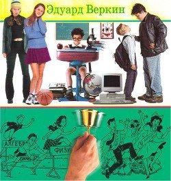 Книга советов по выживанию в школе
