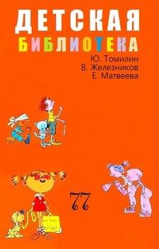 Детская библиотека. Том 77