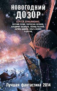 Новогодний Дозор. Лучшая фантастика 2014