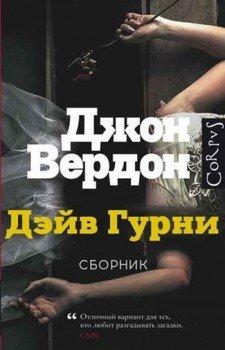 Дэйв Гурни. Книги 1-5. [Компиляция]