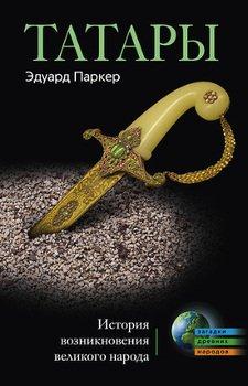 Татары. История возникновения великого народа