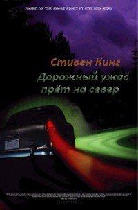 Большая книга ужасов 53 читать