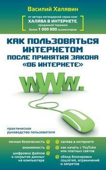 Как пользоваться Интернетом после принятия закона «Об Интернете»