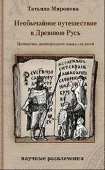 Необычайное путешествие в Древнюю Русь