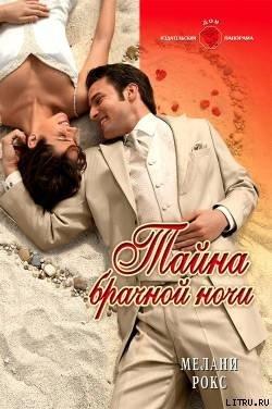 Тайна брачной ночи