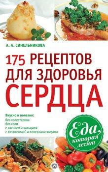 175 рецептов для здоровья сердца