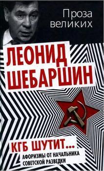 КГБ шутит... Афоризмы от начальника советской разведки