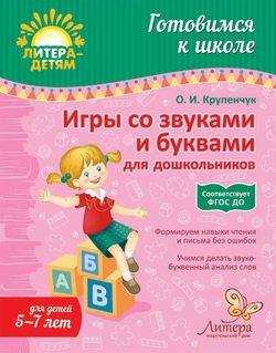 Игры со звуками и буквами для дошкольников. Для детей 5-7 лет