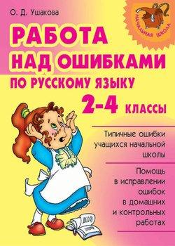 Работа над ошибками по русскому языку. 2-4 классы.