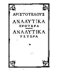 Аналитики. Первая и вторая