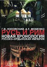 Русь и Рим. Новая хронология. Том 2. Русско-Ордынская империя. Книга 3