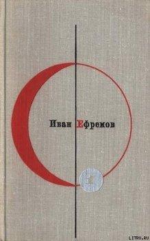 Библиотека современной фантастики. Том 1. Иван Ефремов