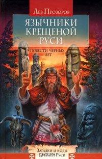 Язычники крещеной Руси.