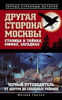Другая сторона Москвы. Столица в тайнах, мифах и загадках