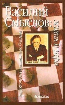 Василий Смысов: жизнь и игра