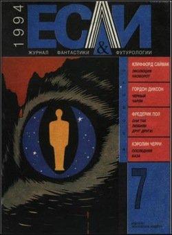 Журнал «Если», 1994 № 07