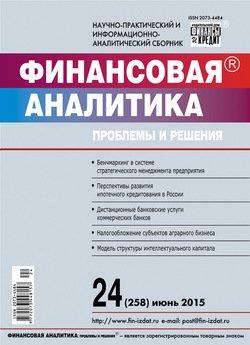 Финансовая аналитика: проблемы и решения № 24 2015