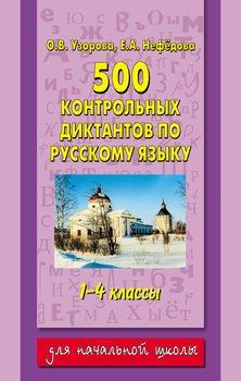 500 контрольных диктантов по русскому языку. 1–4 классы