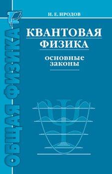 Иродов Механика Основные Законы PDF скачать