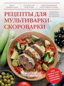 Скачать бесплатно книгу рецепты для мультиварки скороварки