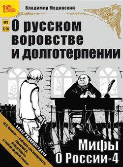 О русском воровстве и долготерпении