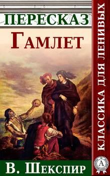 Гамлет. Краткий пересказ произведения В. Шекспира