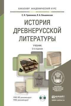 История древнерусской литературы с хрестоматией на CD 2-е изд., пер. и доп. Учебник для академического бакалавриата
