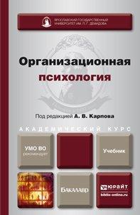 Книга Организационная психология. Учебник для вузов