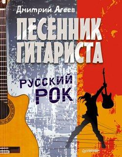 Песенник гитариста. Русский рок