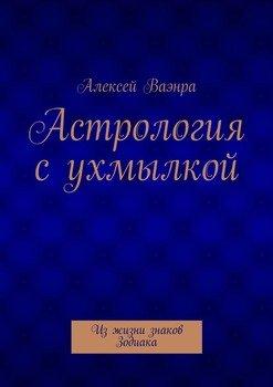 Астрология сухмылкой