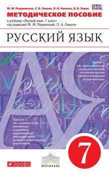 Гдз по русскому 7 класс разумовская леканта 2011 | peatix.