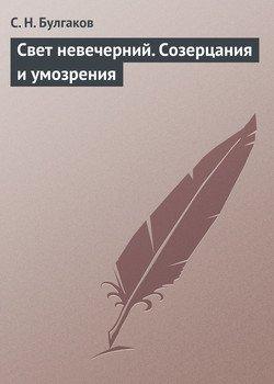 Книга Свет невечерний. Созерцания и умозрения