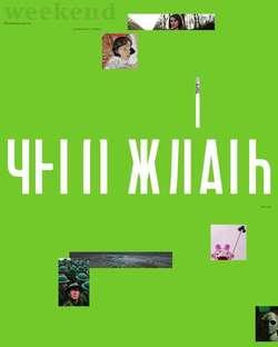 КоммерсантЪ Weekend 01-2017