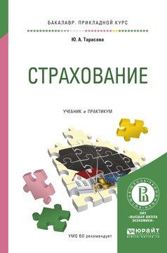 Страхование. Учебник и практикум для прикладного бакалавриата