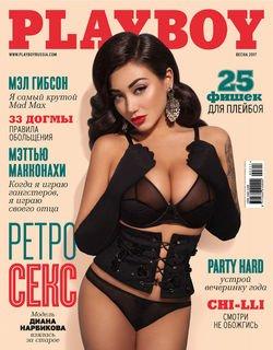 Playboy №03/2017